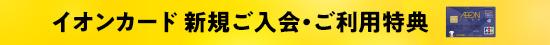 イオンカード新規ご入会・ご利用特典 最大10,000円相当WAON POINT進呈!